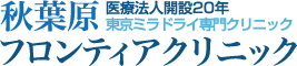 [東京ミラドライ専門クリニック]秋葉原フロンティアクリニック